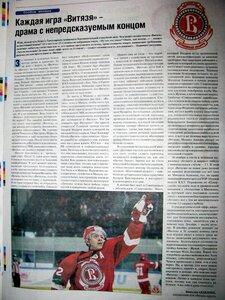 Пресса о ХК Витязь.