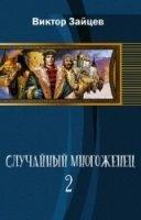 Книга Случайный многоженец-2