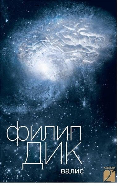 Книга Дик Филип - Валис