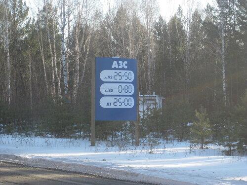 крутые цены на топливо
