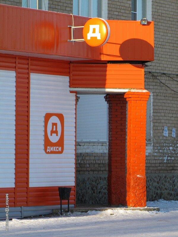 Открытие магазина