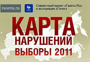 Карта нарушений «Выборы-2011» по Приморскому краю