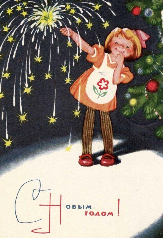 Е.Позднев, Новый год-1965