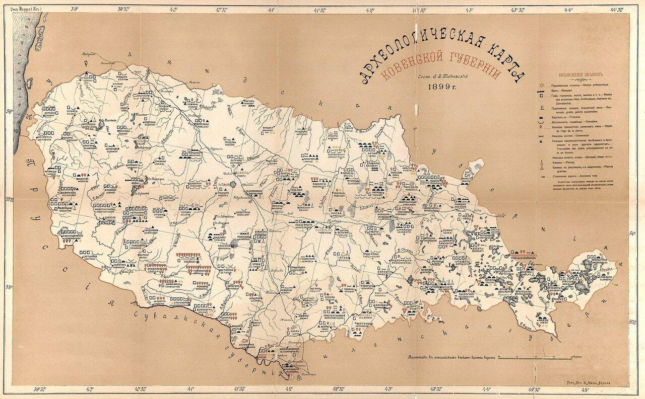 Археологическая карта Ковенской губернии, составленная Ф. В. Покровским в 1899 году