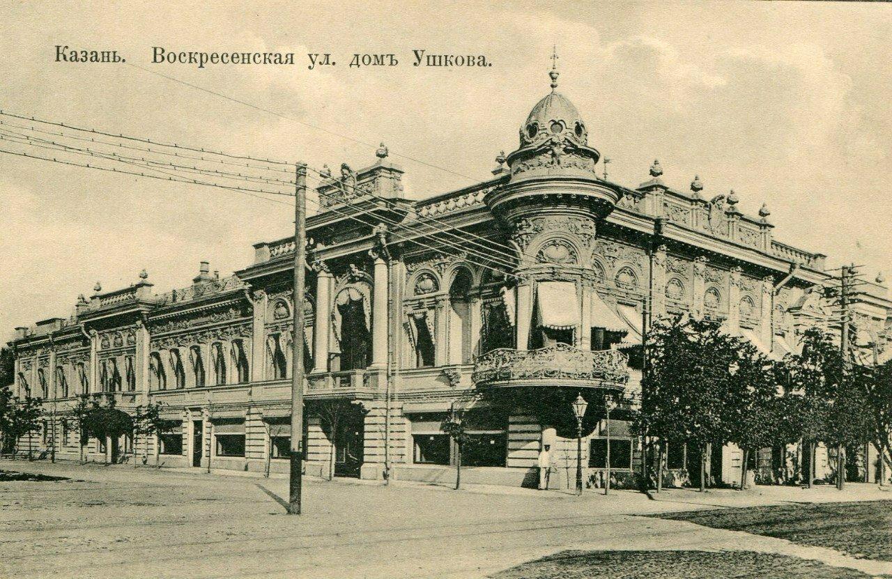 Воскресенская улица. Дом Ушакова