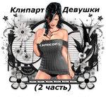 Клипарт Девушки (2 часть)