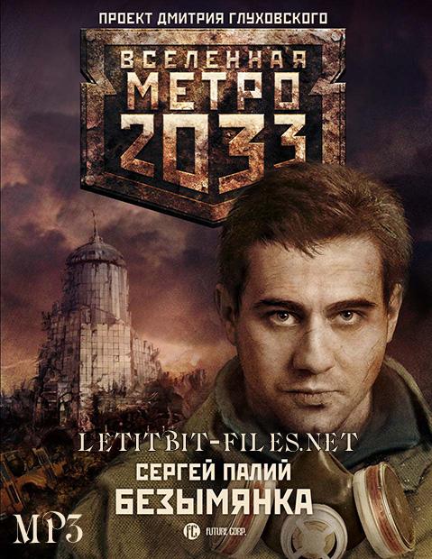 Аудиокнига - Сергей Палий. Вселенная Метро 2033. Безымянка