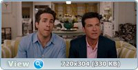 Хочу как ты / The Change-Up (2011) Blu-ray + BD Remux + BDRip 1080p / 720p + DVD5 + HDRip