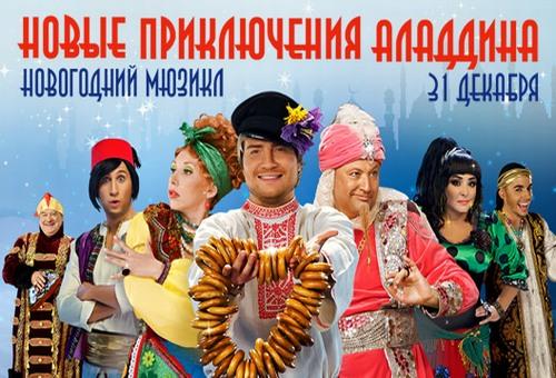 Новые приключения Аладдина (2011) SATRip