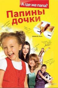 сериал Папины дочки - обложка