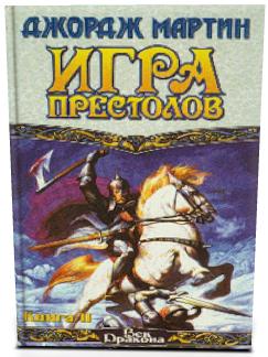 Скачать аудиокнигу игра престолов 2 книга