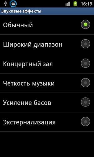 Аудиоплеер (4)