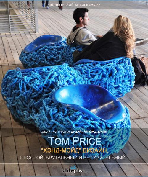 Tom Price - нетривиальный британский дизайн