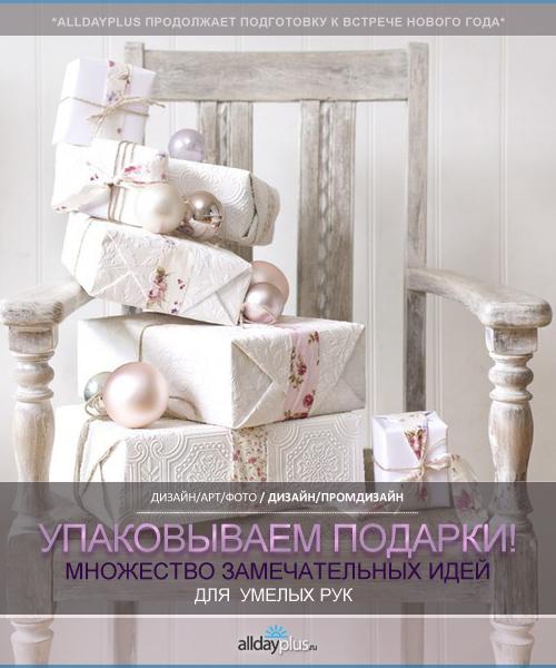 Новогодняя подарочная упаковка. Сотня идей