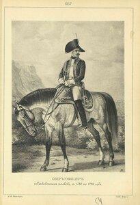 657. ОБЕР-ОФИЦЕР Легкоконных полков, с 1786 по 1796 год.