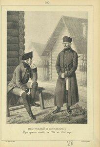 692. НЕСТРОЕВОЙ и ПОГОНЩИК Фузелерного полка, с 1763 по 1786 год.