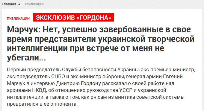 FireShot Screen Capture #3031 - 'Марчук_ Нет, успешно завербованные в свое время представители украинской творческой интеллигенции при встрече от меня не убегали___ _ Гордон' - gordonua_com_publications_94240_html.jpg