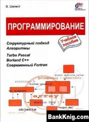 Книга Шелест В.Д. - Программирование