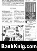 «ЮТ» для умелых рук», 1979, №09
