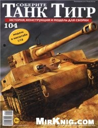 Журнал Соберите танк Тигр №-104
