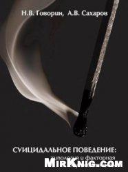 Книга Суицидальное поведение: типология и факторная обусловленность