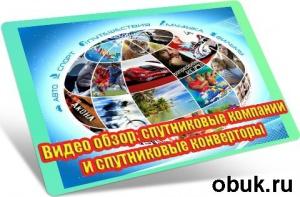 Книга Видео обзор: спутниковые компании и спутниковые конверторы (2011) DVDRip