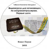 Книга Видеокурсы для начинающих, по микроконтроллерам. Первые шаги (2011)  183,5Мб
