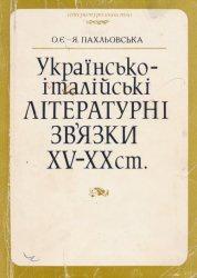 Книга Українсько-італійські літературні зв'язки XV-XX ст.