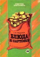 Блюда из картофеля (30 книг)
