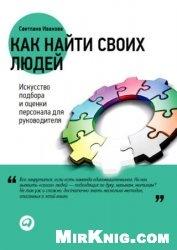 Книга Как найти своих людей
