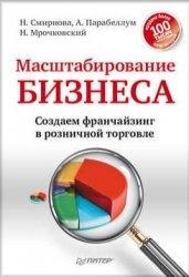 Книга Масштабирование бизнеса. Создаем франчайзинг в розничной торговле