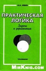 Книга Практическая логика. Задачи и упражнения