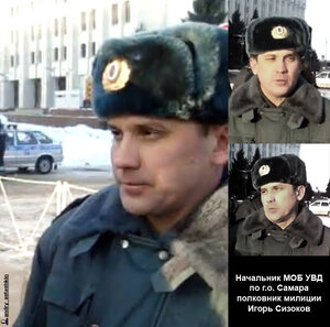 начальник МОБ УВД по г.о. Самара полковник милиции Игорь Сизоков