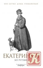 Книга Книга Екатерина II без ретуши