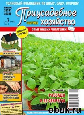 Журнал Приусадебное хозяйство №3 (март 2015) Украина