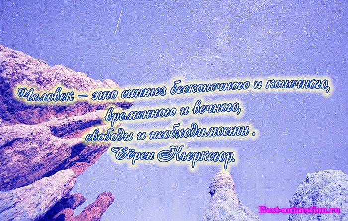 Цитаты великих людей - Величие и ничтожество человека - Человек — это синтез бесконечного и конечного...