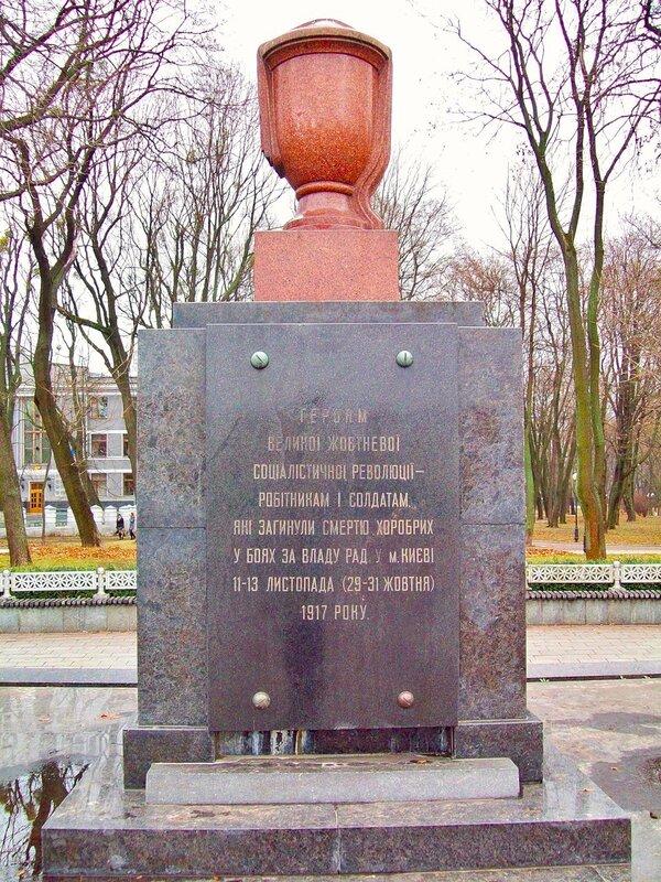 Памятник героям октябрьской революции в Мариинском парке