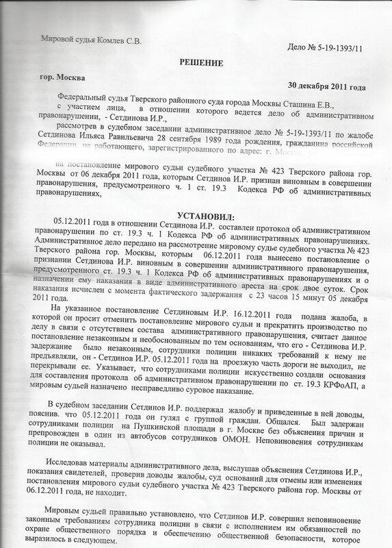Решение судьи Сташиной