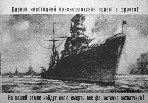 Боевой новогодний привет-1943