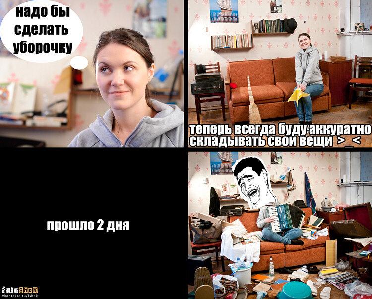 Подборка прикольных картинок с надписями и комиксов. (123 картинки) .