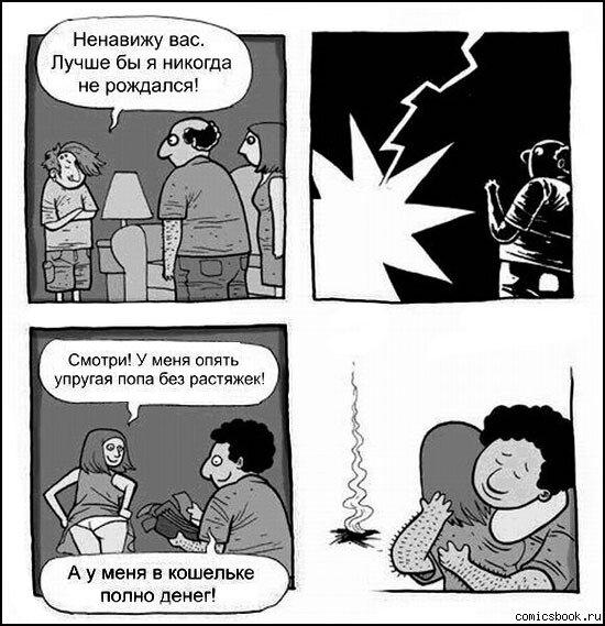 пятница. комиксы 12