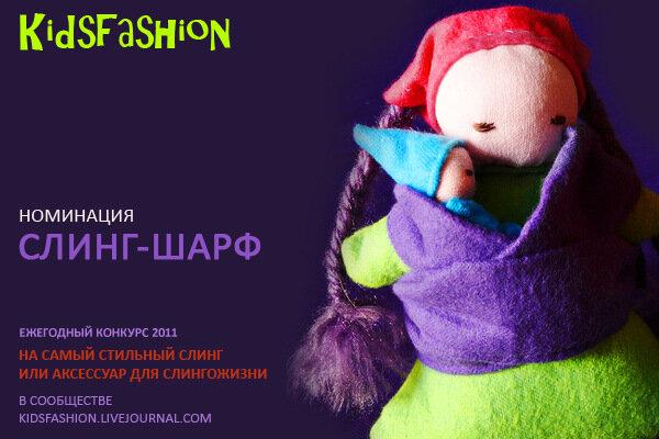 Конкурс на самый стильный слинг-шарф в 2011 году