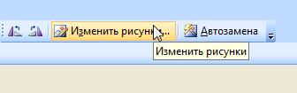 кнопка изменить