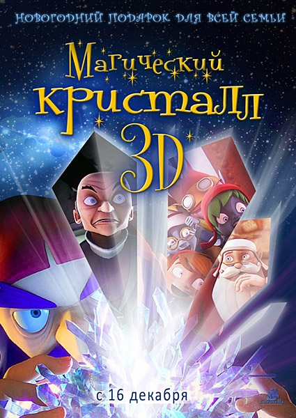Магический кристалл 3D / Maaginen kristalli (2011/DVDRip)