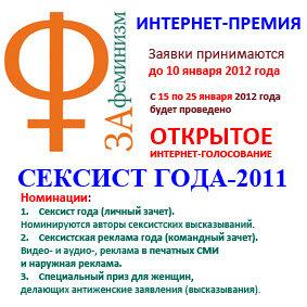 Сексист года-2011