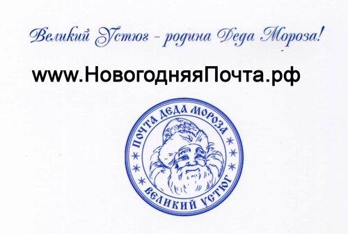 Сургучная печать Почта Деда Мороза