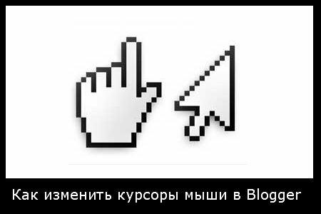 изображение курсора: