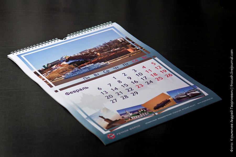 календарь речного форума на 2012 год