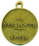 Медали и Ордена России (1).jpg
