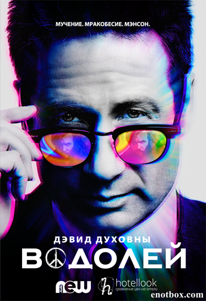 Водолей / Aquarius - Полный 1 сезон [2015, WEB-DLRip | WEB-DL 720p, 1080p] (Первый канал | NewStudio)